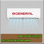 فروش کولر گازی اجنرال در کرج 😍
